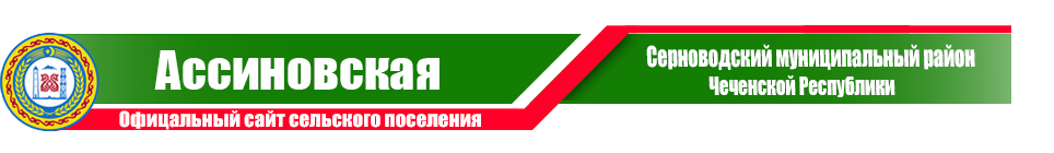 Ассиновская | Серноводский район ЧР